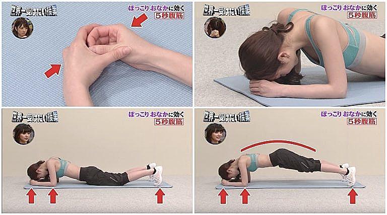想要纖細小蠻腰?下班回家偷偷學日本健身達人松井薰這三招!