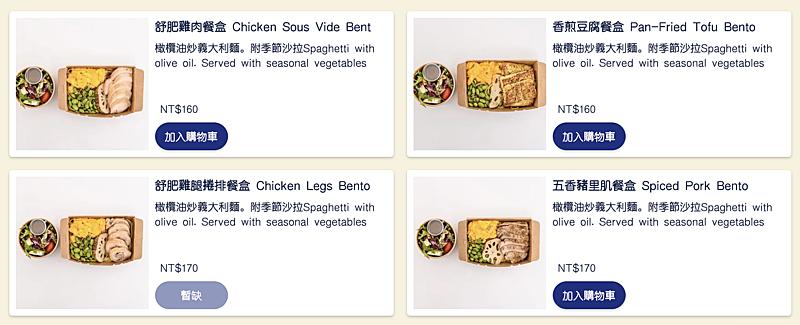 虎噗食多健康餐盒
