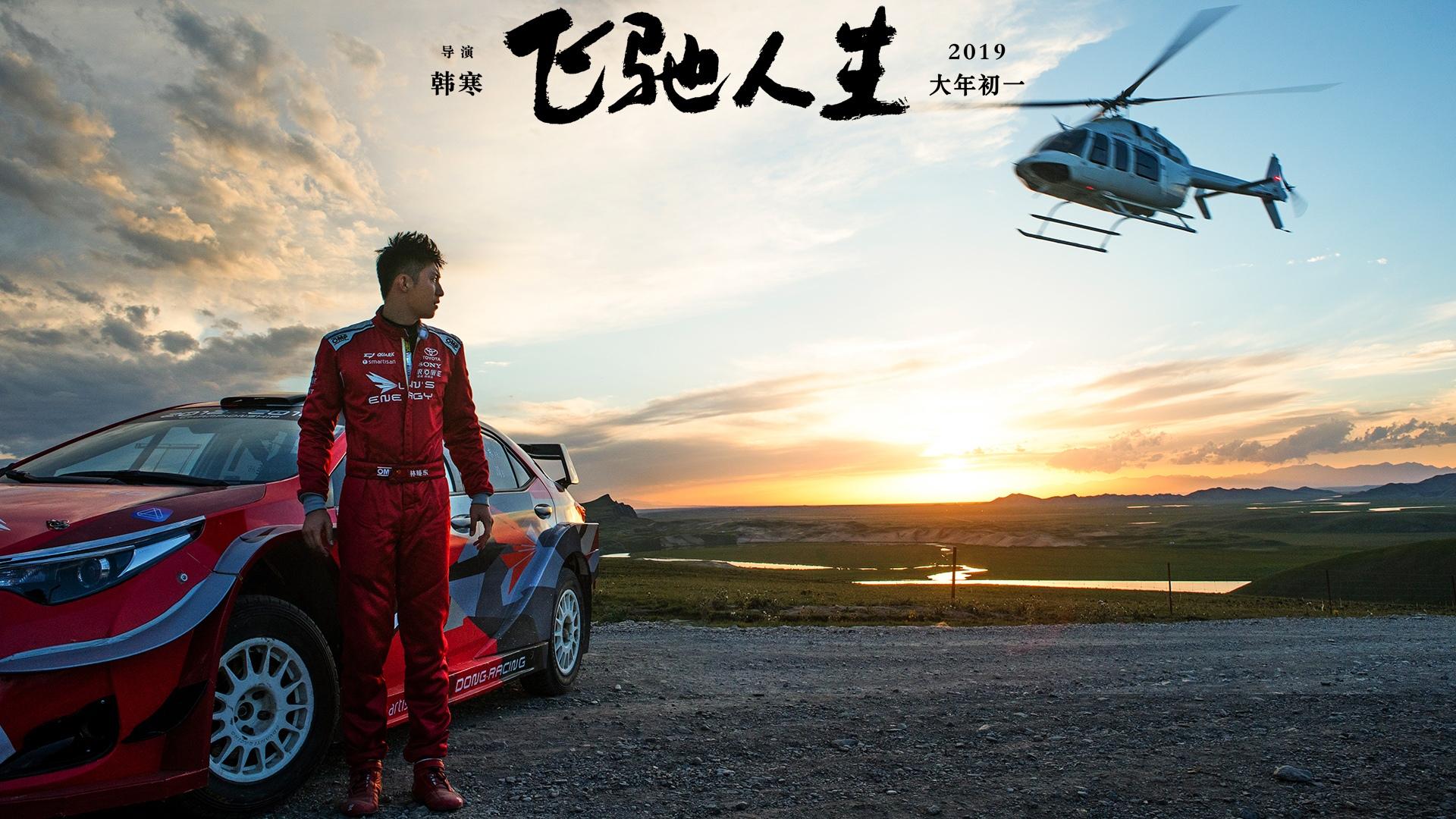 驚險刺激的賽車電影《飛馳人生》,駕駛著一段「不平凡之路」